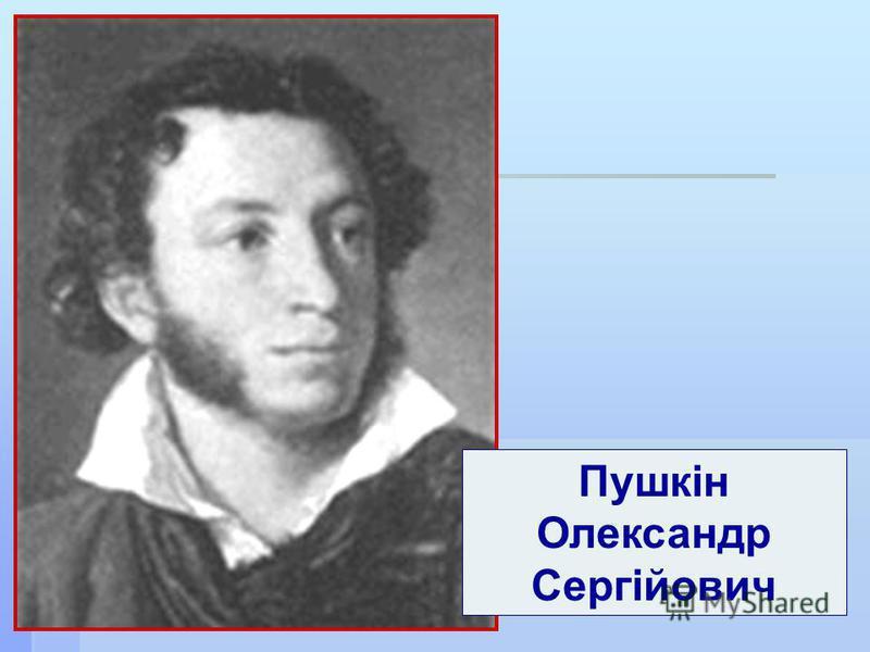 Пушкін Олександр Сергійович