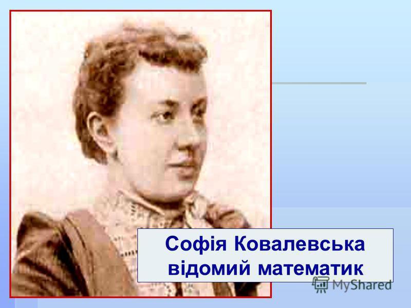 Софія Ковалевська відомий математик
