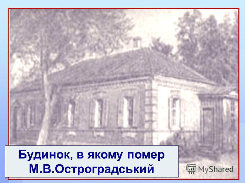 Будинок, в якому помер М.В.Остроградський