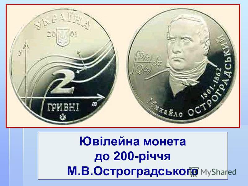Ювілейна монета до 200-річчя М.В.Остроградського
