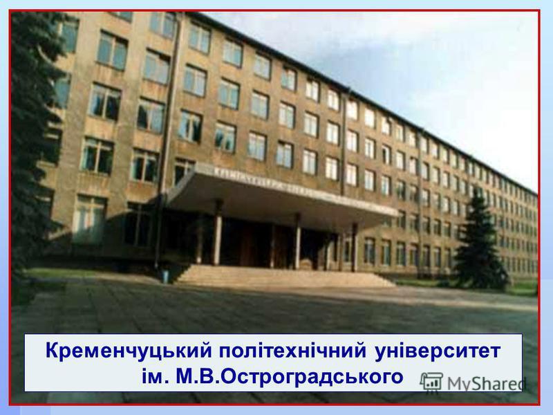 Кременчуцький політехнічний університет ім. М.В.Остроградського