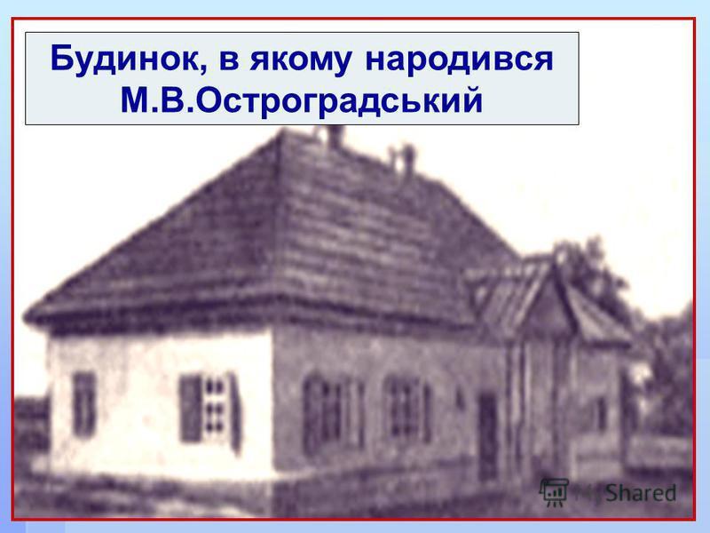 Будинок, в якому народився М.В.Остроградський