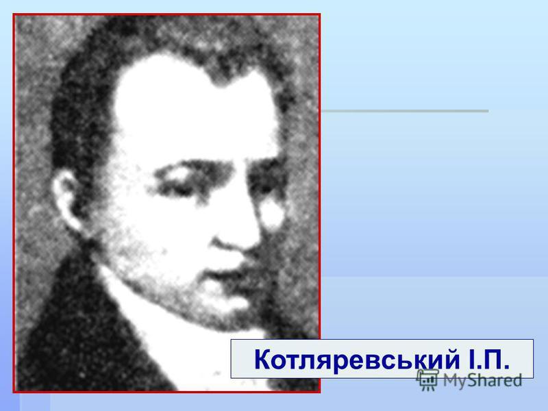 Котляревський І.П.