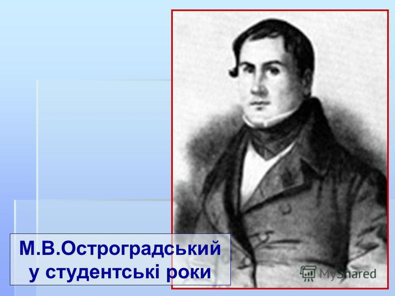 М.В.Остроградський у студентські роки