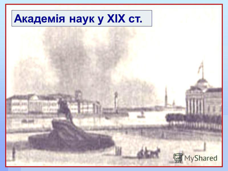 Академія наук у XIX ст.