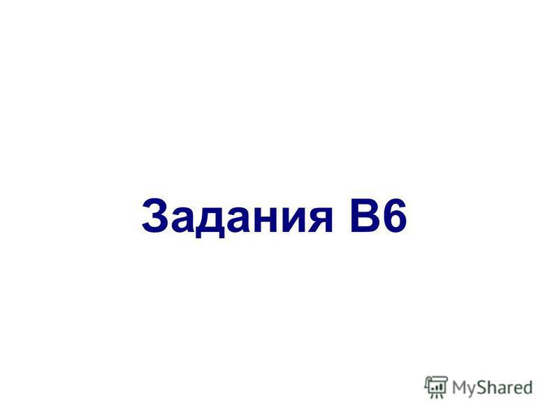 Задания В6
