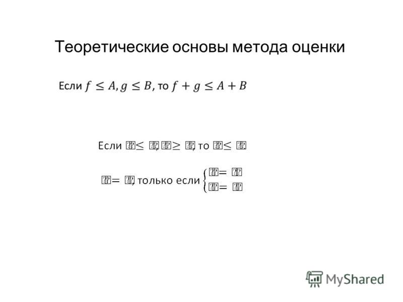 Теоретические основы метода оценки