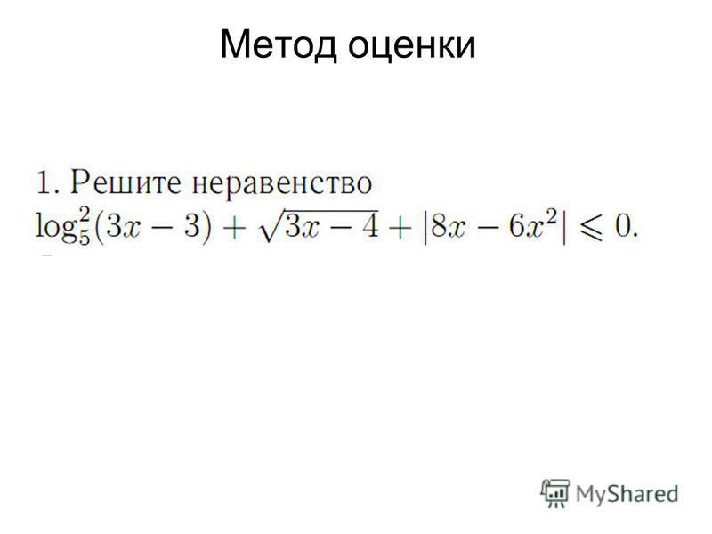 Метод оценки