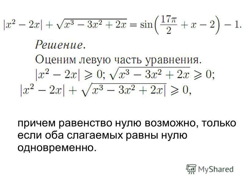 причем равенство нулю возможно, только если оба слагаемых равны нулю одновременно.