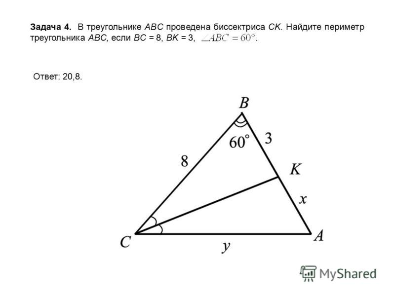Задача 4. В треугольнике ABC проведена биссектриса CK. Найдите периметр треугольника ABC, если BC = 8, BK = 3,. Ответ: 20,8.