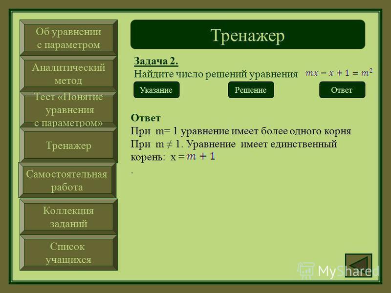 Об уравнении с параметром Аналитический метод Тест «Понятие уравнения с параметром» Тренажер Самостоятельная работа Коллекция заданий Список учащихся Тренажер Задача 2. Найдите число решений уравнения Ответ Решение. Данное уравнение заменим равносиль