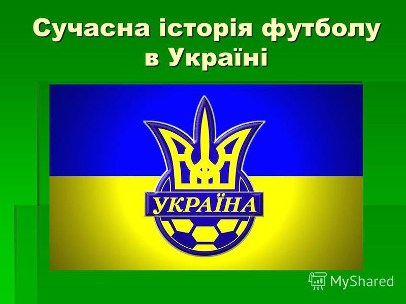 Сучасна історія футболу в Україні
