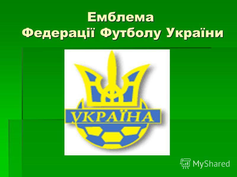 Емблема Федерації Футболу України