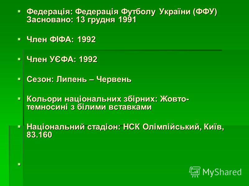 Федерація: Федерація Футболу України (ФФУ) Засновано: 13 грудня 1991 Федерація: Федерація Футболу України (ФФУ) Засновано: 13 грудня 1991 Член ФІФА: 1992 Член ФІФА: 1992 Член УЄФА: 1992 Член УЄФА: 1992 Сезон: Липень – Червень Сезон: Липень – Червень