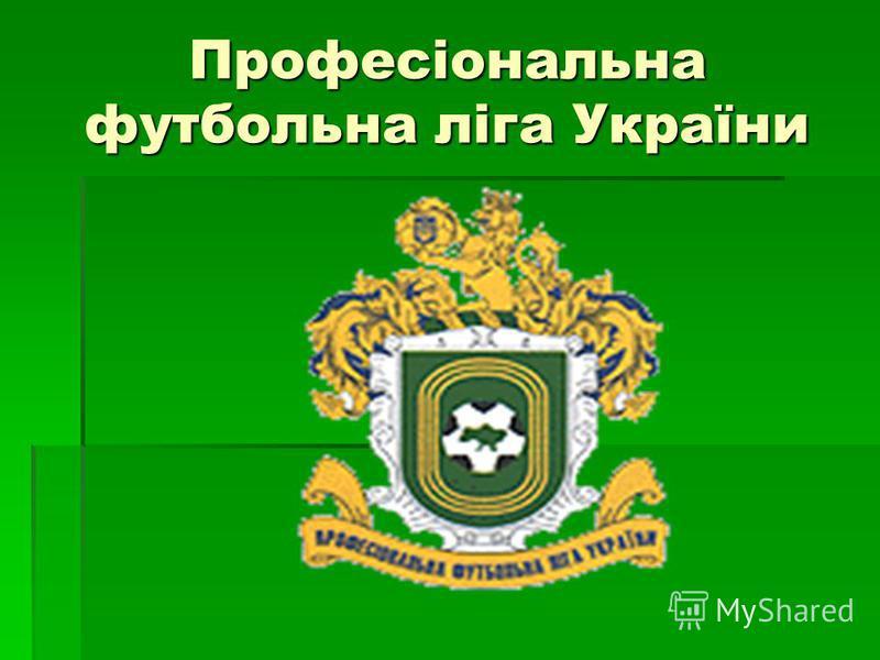 Професіональна футбольна ліга України