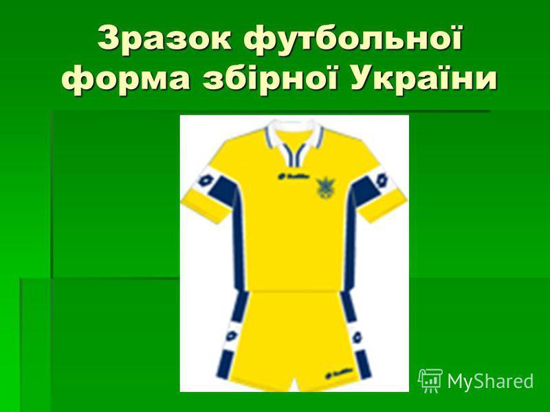Зразок футбольної форма збірної України
