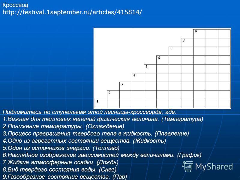 Кроссвод http://festival.1september.ru/articles/415814/ Поднимитесь по ступенькам этой лестницы-кроссворда, где: 1. Важная для тепловых явлений физическая величина. (Температура) 2. Понижение температуры. (Охлаждение) 3. Процесс превращения твердого