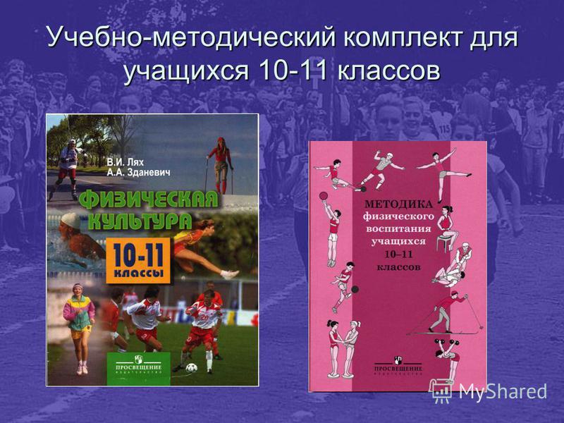 Учебно-методический комплект для учащихся 10-11 классов