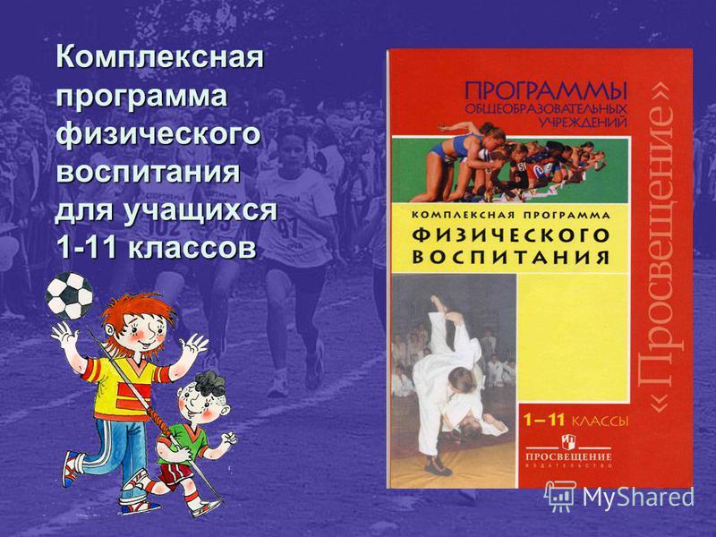 Комплексная программа физического воспитания для учащихся 1-11 классов