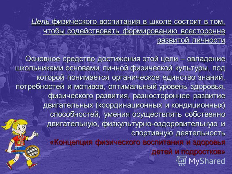 Физкультура 1-11 классы.физического воспитания учащихся.в.и.ляха а.а.зданевича
