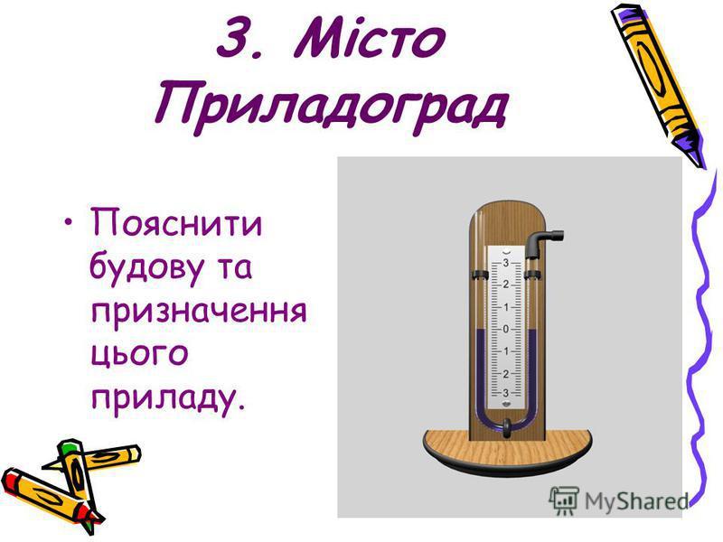 3. Місто Приладоград Пояснити будову та призначення цього приладу.