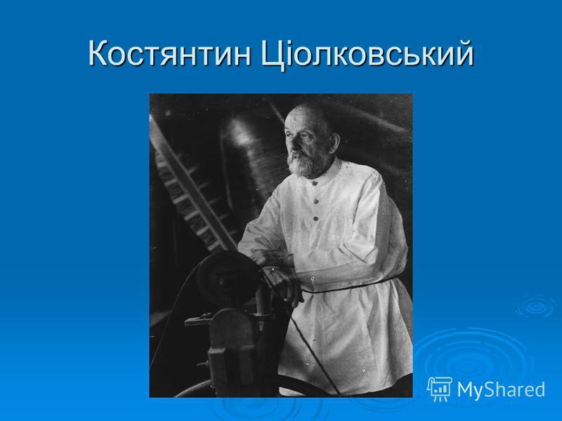Костянтин Ціолковський