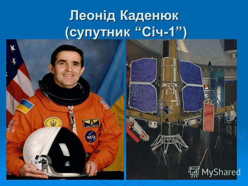 Леонід Каденюк (супутник Січ-1)