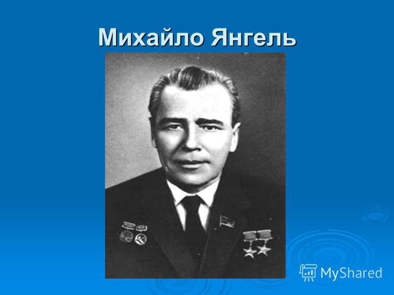 Михайло Янгель