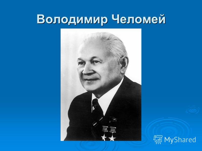 Володимир Челомей