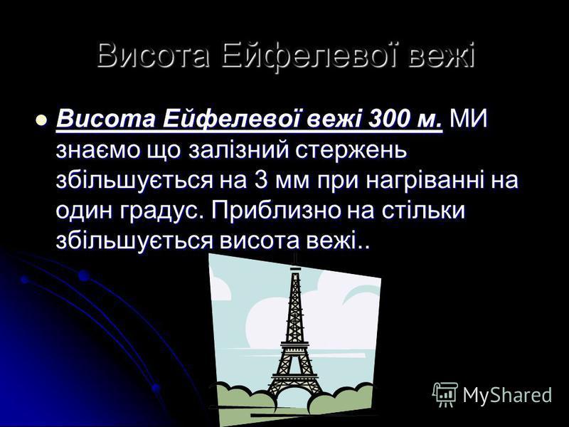Висота Ейфелевої вежі Висота Ейфелевої вежі 300 м. МИ знаємо що залізний стержень збільшується на 3 мм при нагріванні на один градус. Приблизно на стільки збільшується висота вежі.. Висота Ейфелевої вежі 300 м. МИ знаємо що залізний стержень збільшує
