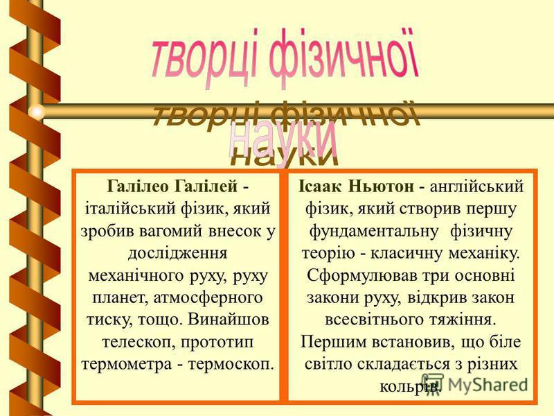Арістотель - один з найавторитетніших вчених Давньої Греції. Він дав досить повну класифікацію видів механічного руху, сформулював закон прямолінійного поширення світла, пояснив фізичну суть утворення звуку. Архімед - давньогрецький вчений. Вивчав ум
