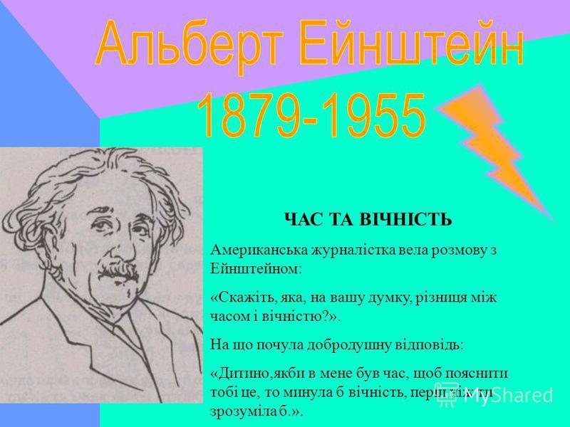 ЯК НАРОДЖУЄТЬСЯ ВИНАХІД Ейнштейна одного разу запитали, як, на його думку, народжуються винаходи, на що він відповів: «Дуже просто. Усі знають, що зробити це неможливо. Але трапляється один дивак, котрий цього не знає. Він і робить винахід.»