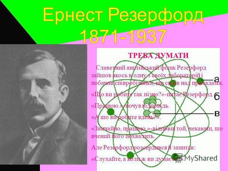 ДУМКА ФАХІВЦЯ Славнозвісний фізик Генріх Герц замолоду любив працювати на токарному верстаті. Коли майстер, який учив його цієї справи, через багато років дізнався, що Герц став професором, він невдоволено сказав: «Шкода, з нього вийшов би першокласн