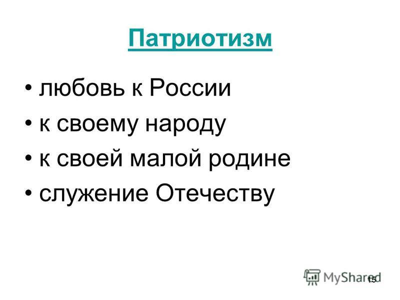 15 Патриотизм любовь к России к своему народу к своей малой родине служение Отечеству