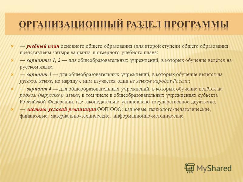 учебный план основного общего образования (для второй ступени общего образования представлены четыре варианта примерного учебного плана: варианты 1, 2 для общеобразовательных учреждений, в которых обучение ведётся на русском языке; вариант 3 для обще