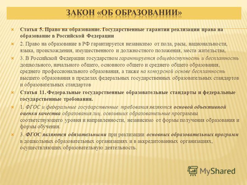 Статья 5. Право на образование. Государственные гарантии реализации права на образование в Российской Федерации 2. Право на образование в РФ гарантируется независимо от пола, расы, национальности, языка, происхождения, имущественного и должностного п