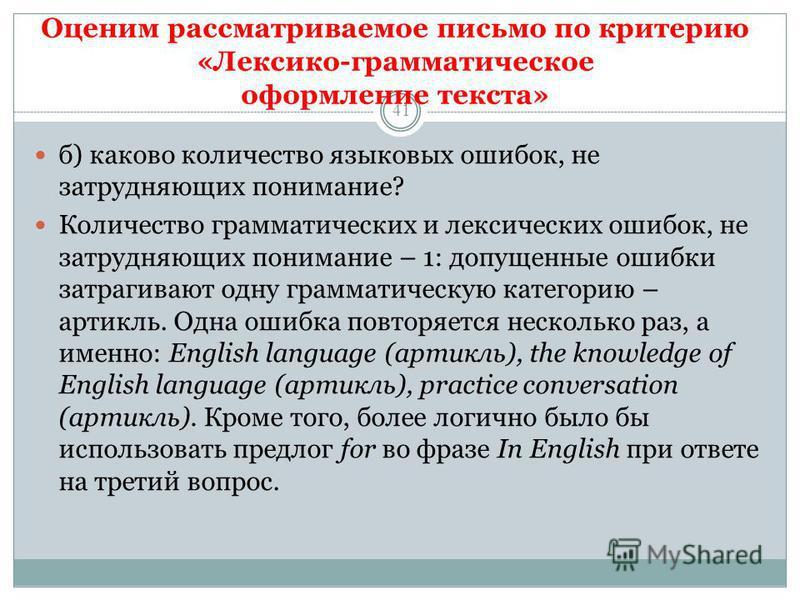 Оценим рассматриваемое письмо по критерию «Лексико-грамматическое оформление текста» 41 б) каково количество языковых ошибок, не затрудняющих понимание? Количество грамматических и лексических ошибок, не затрудняющих понимание – 1: допущенные ошибки