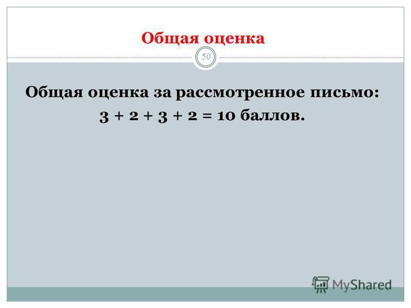 Общая оценка 50 Общая оценка за рассмотренное письмо: 3 + 2 + 3 + 2 = 10 баллов.