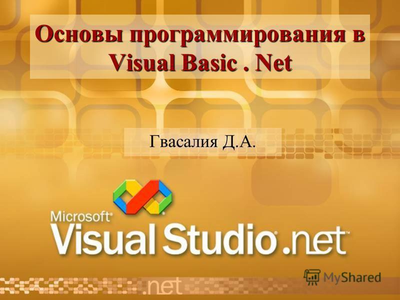 Основы программирования в Visual Basic. Net Гвасалия Д.А.