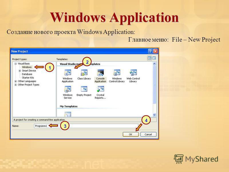 Windows Application Создание нового проекта Windows Application: Главное меню: File – New Project 1 2 3 4