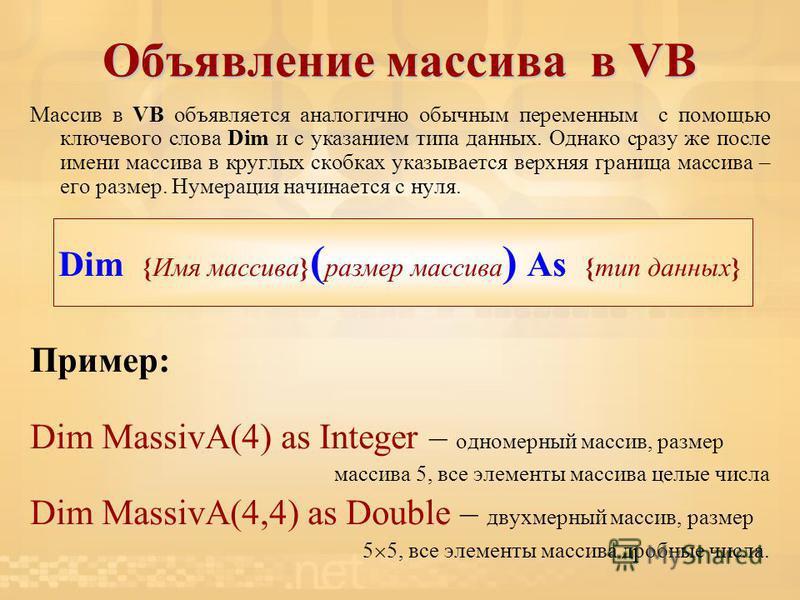 Объявление массива в VB Массив в VB объявляется аналогично обычным переменным с помощью ключевого слова Dim и с указанием типа данных. Однако сразу же после имени массива в круглых скобках указывается верхняя граница массива – его размер. Нумерация н