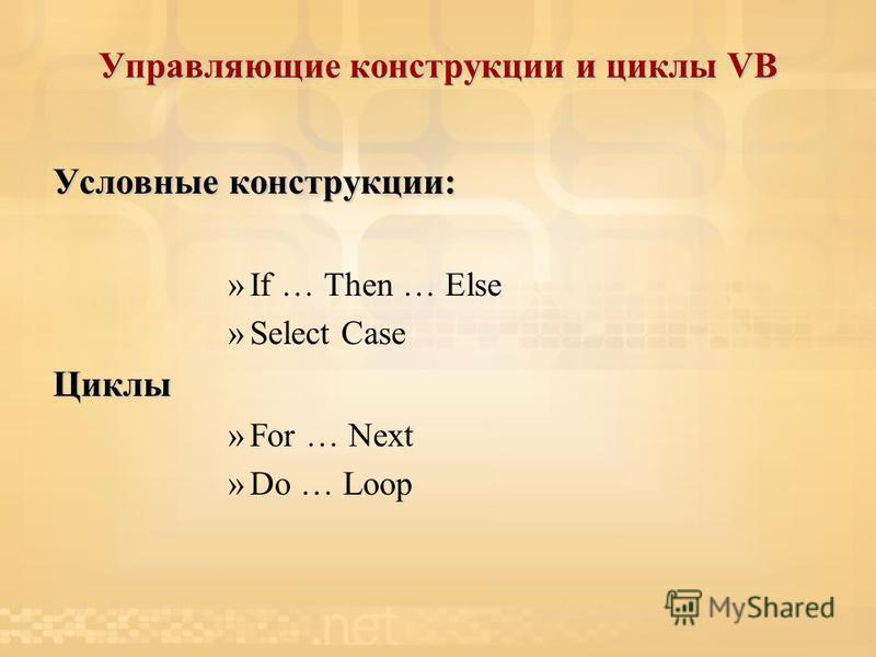 Управляющие конструкции и циклы VB Условные конструкции: »If … Then … Else »Select Case Циклы »For … Next »Do … Loop