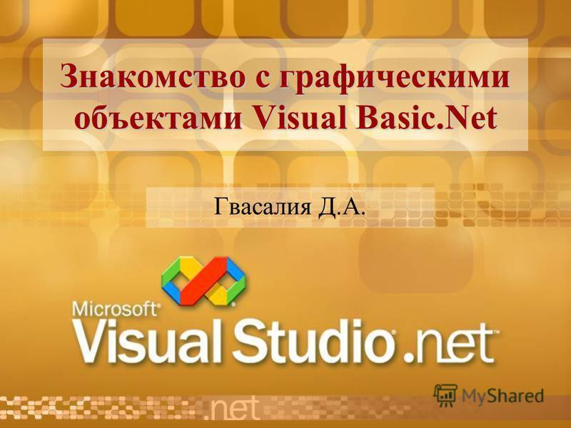 Знакомство с графическими объектами Visual Basic.Net Гвасалия Д.А.