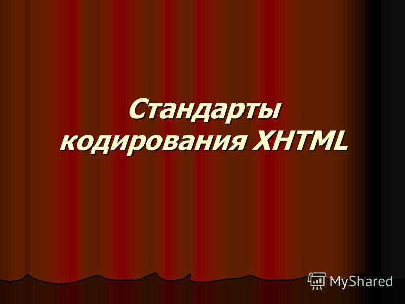 Стандарты кодирования XHTML
