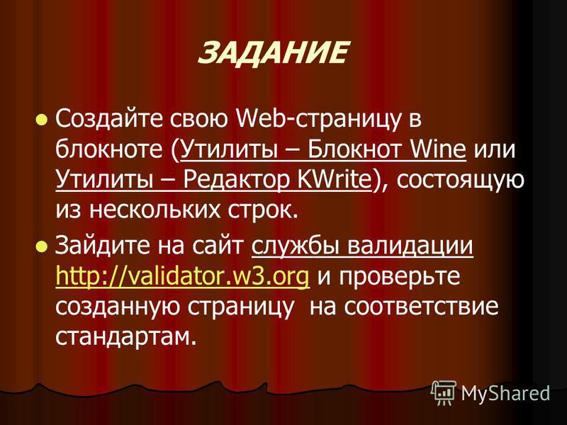 ЗАДАНИЕ Создайте свою Web-страницу в блокноте (Утилиты – Блокнот Wine или Утилиты – Редактор KWrite), состоящую из нескольких строк. Зайдите на сайт службы валидации http://validator.w3. org и проверьте созданную страницу на соответствие стандартам.
