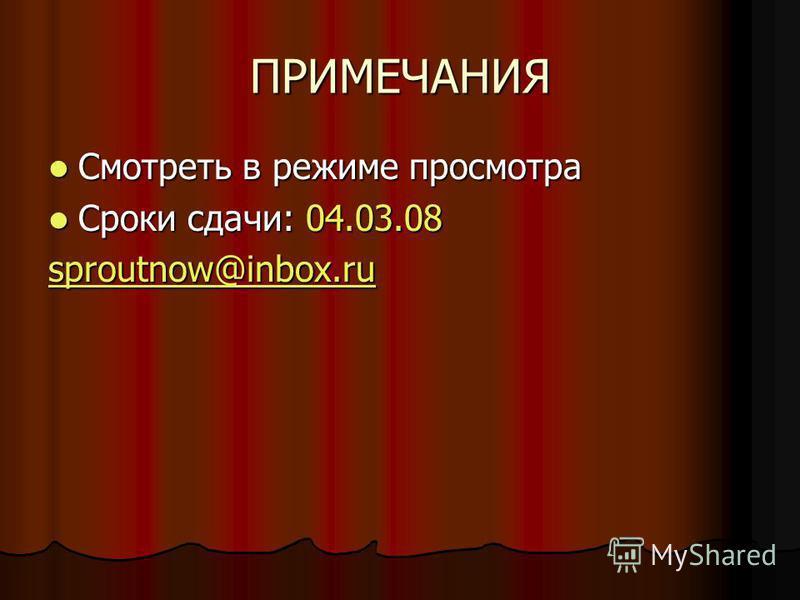 ПРИМЕЧАНИЯ Смотреть в режиме просмотра Смотреть в режиме просмотра Сроки сдачи: 04.03.08 Сроки сдачи: 04.03.08 sproutnow@inbox.ru