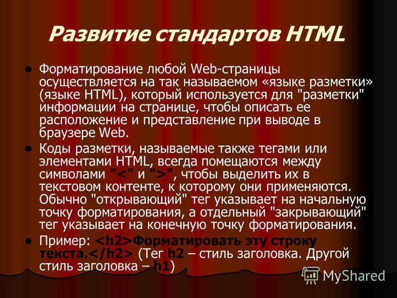 Развитие стандартов HTML Форматирование любой Web-страницы осуществляется на так называемом «языке разметки» (языке HTML), который используется для