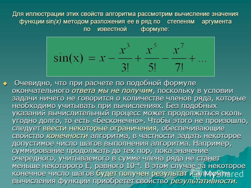Для иллюстрации этих свойств алгоритма рассмотрим вычисление значения функции sin(х) методом разложения ее в ряд по степеням аргумента по известной формуле: Очевидно, что при расчете по подобной формуле окончательного ответа мы не получим, поскольку