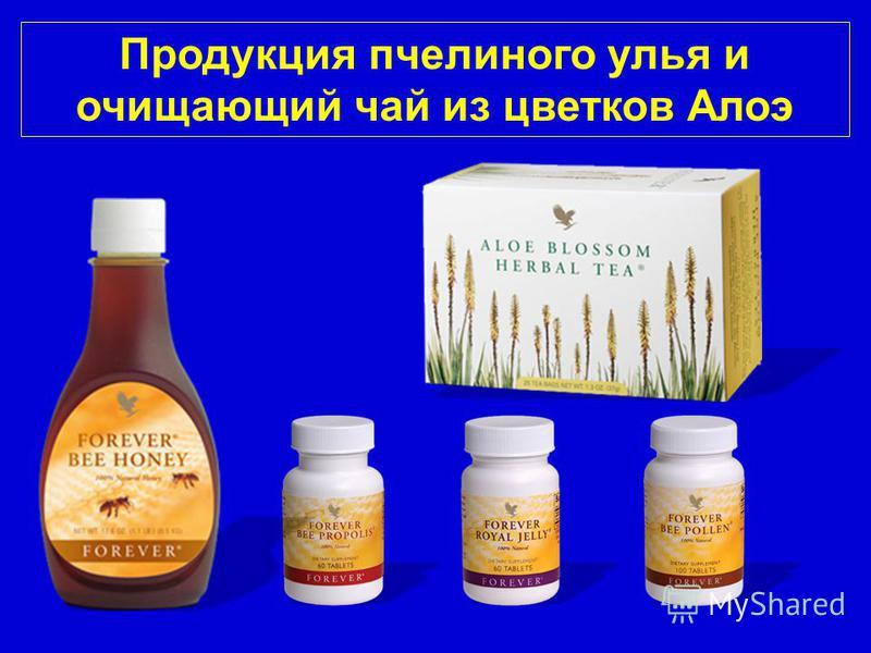 Продукция пчелиного улья и очищающий чай из цветков Алоэ
