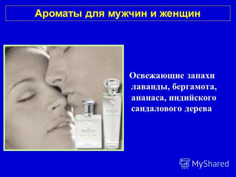 Ароматы для мужчин и женщин Освежающие запахи лаванды, бергамота, ананаса, индийского сандалового дерева